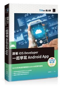 跟著 iOS Developer 一起學寫 Android App (iT邦幫忙鐵人賽系列書)-cover