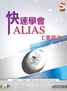 快速學會 ALIAS 工業設計 (舊名: Alias Studio 工業設計寶典)-cover