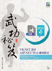 VB.NET 設計 ASP.NET Web 應用程式武功祕笈 (舊名: VB.NET 開發 ASP.NET 資料庫網頁設計寶典)-cover