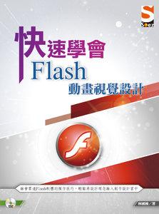 快速學會 Flash 動畫視覺設計 (舊名: 舞動 Flash 動畫視覺設計)-cover