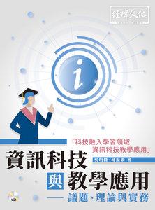資訊科技與教學應用 -- 議題、理論與實務, 2/e-cover
