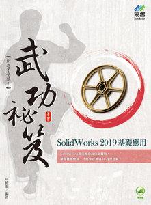SolidWorks 2019 基礎應用武功祕笈 (舊名: 精通 SolidWorks 2019 -- 基礎篇, 3/e)-cover