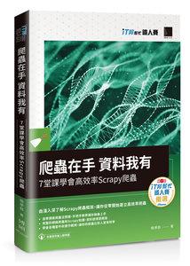 爬蟲在手 資料我有:7堂課學會高效率 Scrapy 爬蟲 (iT邦幫忙鐵人賽系列書)-cover
