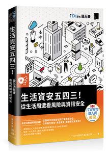 生活資安五四三!:從生活周遭看風險與資訊安全 (iT邦幫忙鐵人賽系列書)-cover