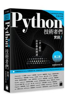 Python 技術者們 -- 實踐!帶你一步一腳印由初學到精通, 2/e-cover