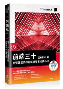 前端三十:從 HTML 到瀏覽器渲染的前端開發者必備心法 (iT邦幫忙鐵人賽系列書)-cover