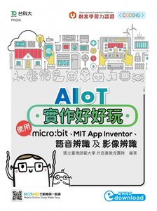 AIoT 實作好好玩 - 使用 micro:bit、MIT App Inventor、語音辨識及影像辨識-cover
