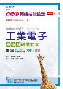 新時代 丙級工業電子學術科研讀範本 - 最新版(第十二版) - 附 MOSME 行動學習一點通:學科.診斷-cover