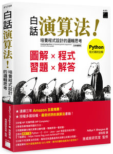 白話演算法!培養程式設計的邏輯思考 (Grokking Algorithms: An illustrated guide for programmers and other curious people)-cover