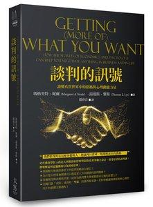 談判的訊號:讀懂真實世界中的價格與心理動態力量-cover