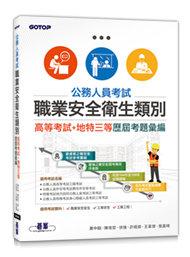 公務人員考試 -- 職業安全衛生類別 (高等考試+地特三等) 歷屆考題彙編-cover