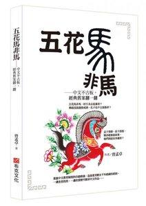 五花馬非馬──中文不古板,經典舊案翻一翻-cover