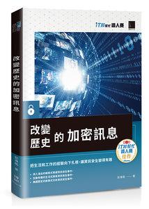改變歷史的加密訊息 (iT邦幫忙鐵人賽系列書)-cover
