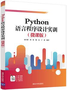 Python語言程序設計實訓(微課版)-cover