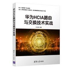 華為HCIA路由與交換技術實戰-cover