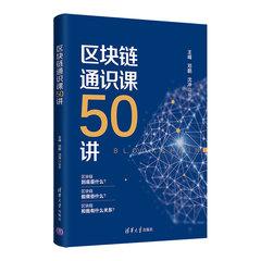 區塊鏈通識課50講-cover