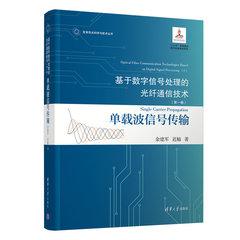 基於數字信號處理的光纖通信技術(第一捲):單載波信號傳輸-cover