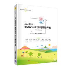 從 Java 到 Android 游戲編程開發-cover