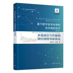 基於數字信號處理的光纖通信技術(第二捲):多載波信號傳輸和神經網絡等新算法-cover