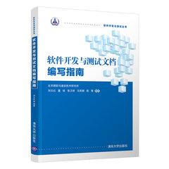 軟件開發與測試文檔編寫指南-cover