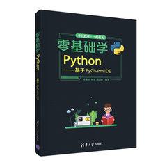零基礎學 Python — 基於 PyCharm IDE-cover