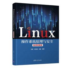 Linux操作系統原理與安全 微課視頻版-cover