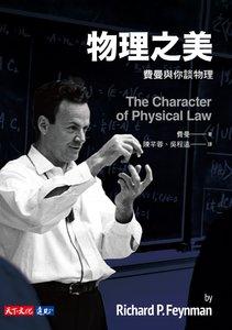 物理之美:費曼與你談物理-cover