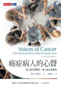 癌症病人的心聲-cover