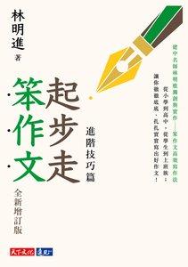 起步走笨作文:進階技巧篇 (全新增訂版)-cover
