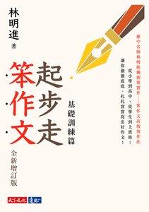 起步走笨作文:基礎訓練篇 (全新增訂版)-cover