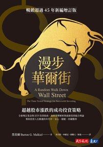 漫步華爾街 : 超越股市漲跌的成功投資策略 (新編增訂版)