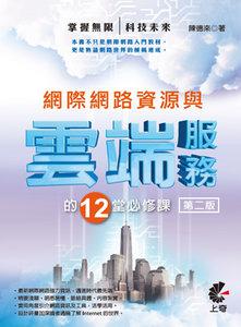 網際網路資源與雲端服務的12堂必修課, 2/e-cover