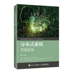 分佈式系統開發實戰-cover