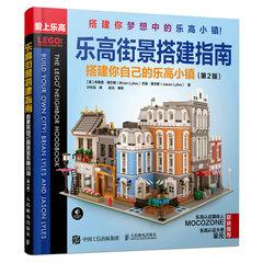 樂高街景搭建指南 搭建你自己的樂高小鎮 第2版-cover