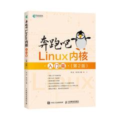 奔跑吧 Linux 內核入門篇, 2/e-cover