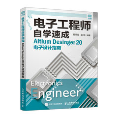 電子工程師自學速成 Altium Desinger 20電子設計指南-cover