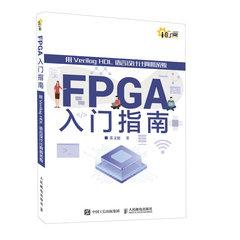 FPGA 入門指南 : 用 Verilog HDL 語言設計電腦系統-cover