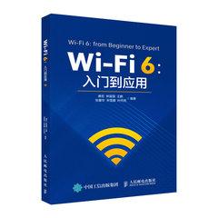 Wi-Fi 6:入門到應用-cover