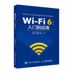 Wi-Fi 6:入門到應用