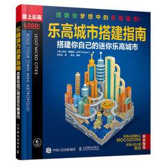 樂高城市搭建指南 搭建你自己的迷你樂高城市-cover