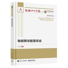 國之重器出版工程物聯網與智慧農業-cover