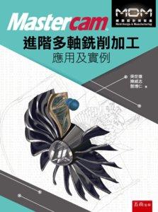 Mastercam®進階多軸銑削加工應用及實例 (附光碟)-cover