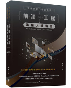 頂級網站技術長高度:前端工程進階大師指南-cover