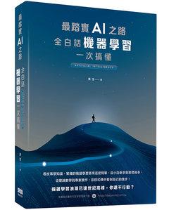 最踏實 AI 之路:全白話機器學習一次搞懂-cover