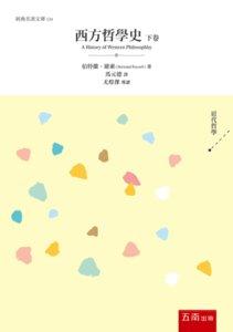西方哲學史 ‧ 下卷-cover