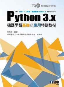 TQC+ Python 3.x 機器學習基礎與應用特訓教材-cover