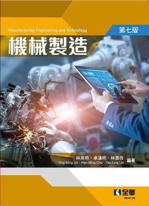機械製造, 7/e-cover