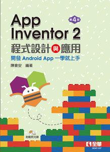 App Inventor 2 程式設計與應用:開發 Android App 一學就上手, 4/e (附範例光碟)-cover
