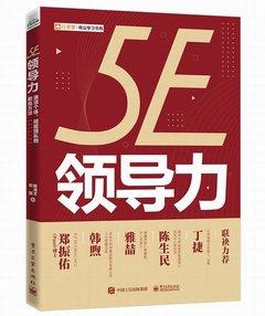 5E領導力:激活個體、賦能團隊的教練方法-cover