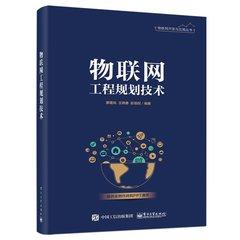 物聯網工程規劃技術-cover